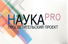 Научно-просветительский проект НаукаPRO